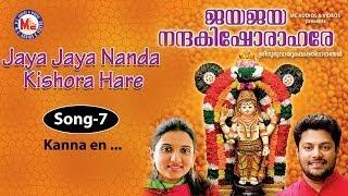 Kanna en - Jaya Jaya Nanda Kishora Hare