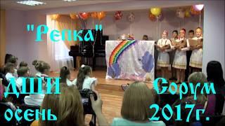 """""""Репка""""   ДШИ Сорум  -  музыкальный спектакль, музыкальной школы 2017г"""