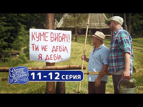 Сериал Однажды под Полтавой - Новый сезон 11-12 серия - комедии, юмор и приколы | Квартал 95