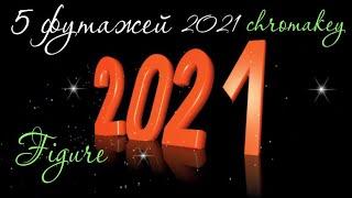 5 футажей цифра 2021.С Новым годом 2021 Красивая цифра 2021 Footage 2021 Chromakey Figure 2021