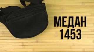 Розпакування сумка для носіння зброї Медан поясна синтетична (1453)