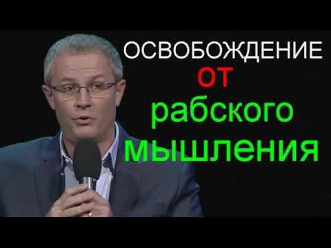 Александр Шевченко  Освобождение от рабского мышления
