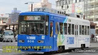 【走行音】広島電鉄800形806号 6号線江波行き 広島駅→江波