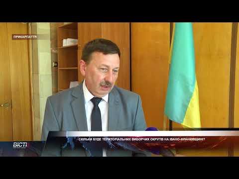 Скільки територіальних виборчих округів буде на Івано-Франківщині?