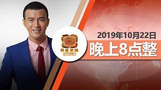 八度空间华语新闻网络同步直播