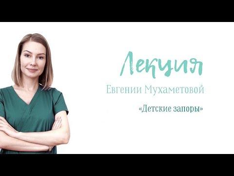 Doc2Doc. Педиатр, гастроэнтеролог Евгения Мухаметова - «Детские запоры»