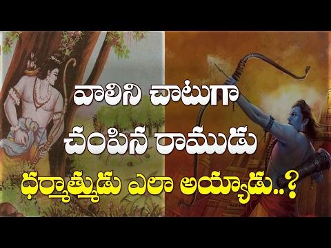 వాలిని చాటుగా చంపిన రాముడు ధర్మాత్ముడా ..? Why  did Lord Rama kill Vali from behind a tree?