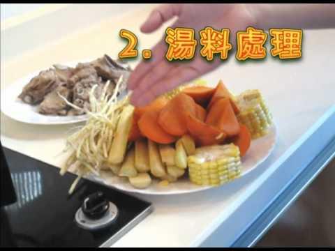 營得起教室: 夏日湯水篇- 茅根竹庶紅蘿蔔唐排湯 - YouTube