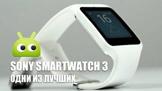 Обзор Sony SmartWatch 3