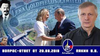 Вопрос-ответ Валерий Пякин от 20 августа 2018 г.