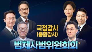 """[생방송] 국회 법사위 종합감사 """"윤석열 검찰…"""