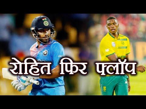 India vs South Africa 6th ODI : Rohit Sharma OUT for 15, Ngidi Strikes | वनइंडिया हिंदी