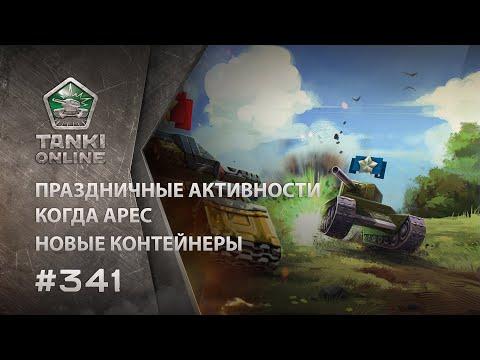 ТАНКИ ОНЛАЙН Видеоблог №341
