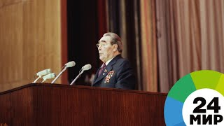 видео Краткая биография Брежнева