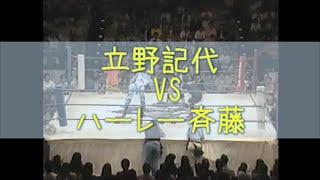 女子プロレス 立野記代 VS ハーレー斉藤 ハーレー斉藤 検索動画 13