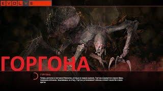 Evolve новый монстр Горгона