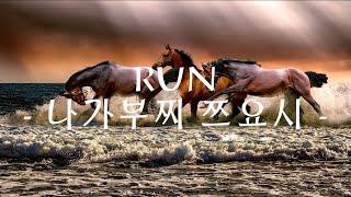 RUN - 나가부찌 쯔요시(일어, 한글 가사 및 한글 번역 포함)