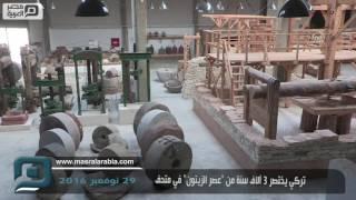 مصر العربية | تركي يختصر 3 آلاف سنة من
