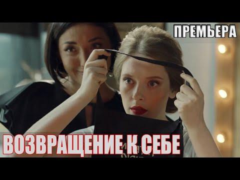 Премьера восхитила мир! ВОЗВРАЩЕНИЕ К СЕБЕ Русские мелодрамы, фильмы HD