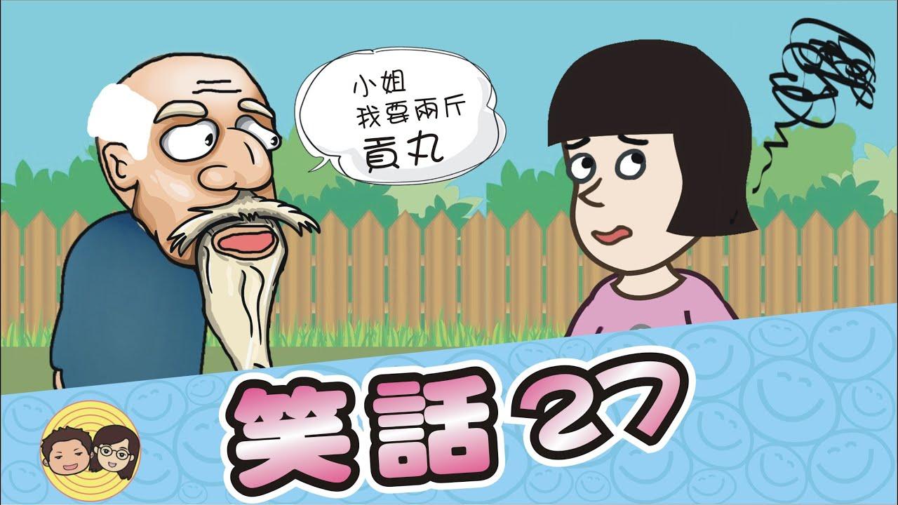 笑話27|內有紓壓小遊戲|10個幽默爆笑笑話|大大小小笑話|