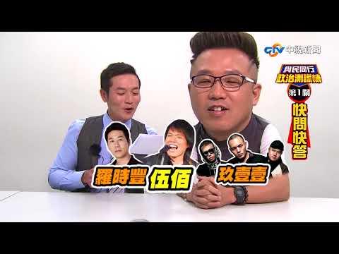 """被說像納豆不會不屑?!黃敬平被電爆""""大拆台""""【政治測謊機】EP 014"""
