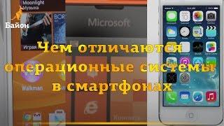 Чем отличаются операционные системы в смартфонах / Обзор от buyon.ru