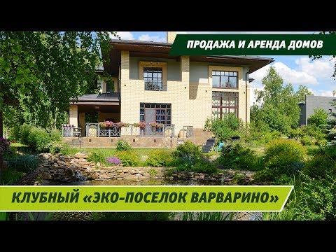 Клубный экопоселок Варварино без заборов, но с бассейном и теннисным кортом, Новая Москва