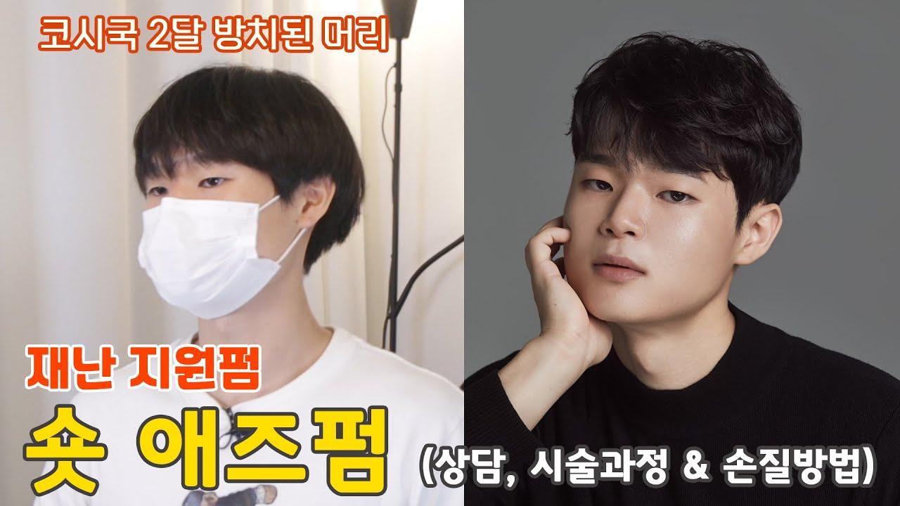 }남자머리 추천] 깔끔하고 단정한 '숏 애즈펌' 상담 & 시술 & 손질방법!