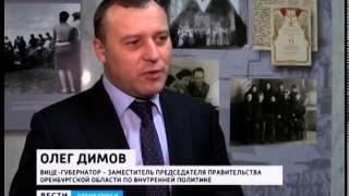 «Вести Оренбуржья». Вечерний выпуск от 27 ноября 2014