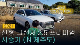 2021 신형 그랜저 2.5 프리미엄 시승기 (in 제…