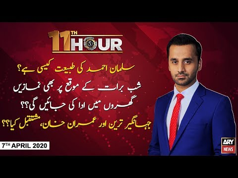 11th Hour - Tuesday 7th April 2020