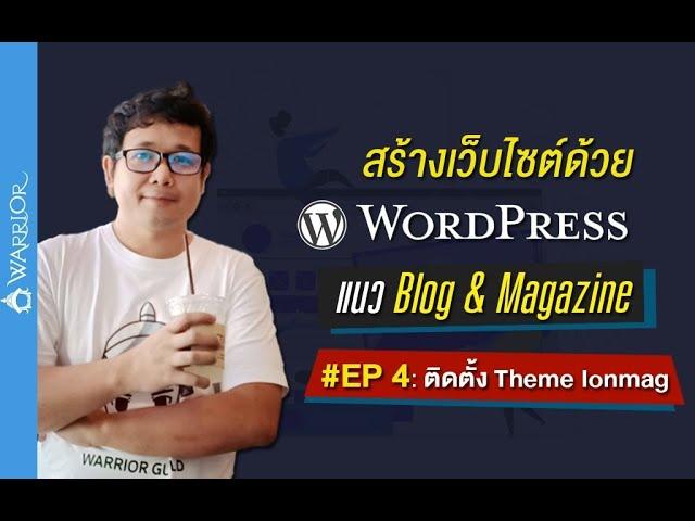 สร้างเว็บไซต์ด้วย WordPress แนว Blog & Magazine ตอนที่ 4 ติดตั้ง Theme Ionmag