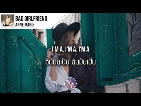 แปลเพลง Bad Girlfriend - Anne Marie