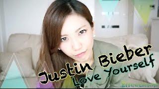 Justin Bieber - Love Yourself|ジャスティン・ビーバー - ラブ・ユアセルフ (Satomi Cover) 和訳✧