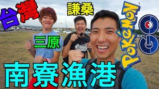 南寮漁港好多種類! Feat. 三原 謙桑【劉沛 寶可夢 16】