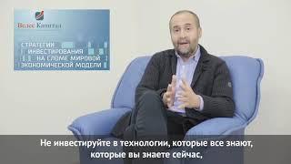 Андрей Мовчан  «Инвестировать в технологии уже поздно!» Конференция Велес Капитал