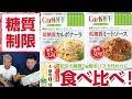 【糖質制限】☆CarbOFF 低糖質 カルボナーラ・ミートソース☆紀文の糖質0g麺をパスタ代…