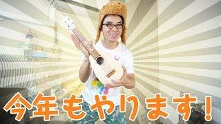 今年も開催します!瀬戸弘司 ✕ 渡辺海智 ウクレレトークセッション!