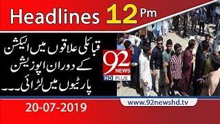 News Headlines | 12 PM | 20 July 2019 | 92NewsHD