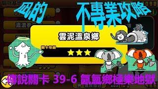 [凪] 貓咪大戰爭 雲泥溫泉鄉3星 氤氳鄉極樂地獄 thumbnail