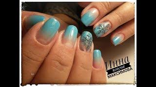 ❄ НЕЖНЫЙ ЗИМНИЙ дизайн ногтей ❄ ГРАДИЕНТ на ногтях ❄ СНЕЖИНКА на ногтях ❄ Дизайн ногтей гель лаком ❄