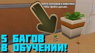5 БАГОВ В ОБУЧЕНИИ! - Hide Online