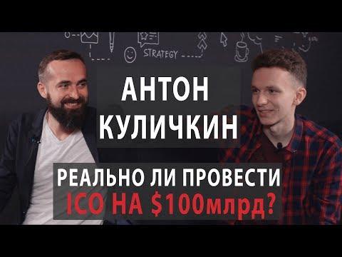 Антон Куличкин #1. Разговор с инвестором. Стоит ли начинать инвестировать в блокчейн