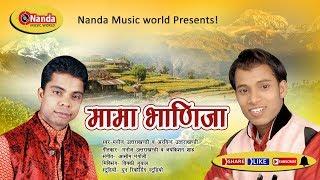 Mama Bhanja |Manoj uttrakhandi & Arvind uttrakhandi | New Uttarakhandi DJ Song | Garhwali song