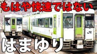 【エリート快速列車】元は急行・韋駄天列車はまゆり号の旅(おすすめ)