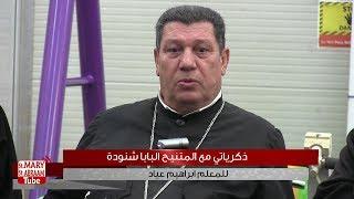 ذكرياتي مع المتنيح البابا شنودة للمعلم ابراهيم عياد