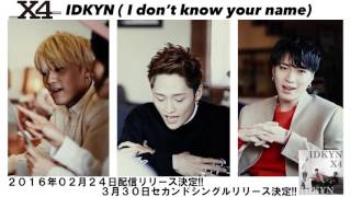 X4 「IDKYN (I don't know you name」 2016.2.24配信 officiall HP:htt...