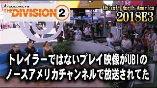 【Division2】トレイラーではないプレイ映像がUBIのノースアメリカチャンネルで放送されてた