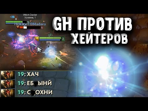видео: gh ПРОТИВ ХЕЙТЕРОВ НА io dota 2