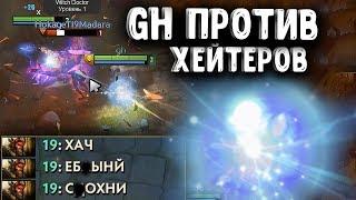 GH ПРОТИВ ХЕЙТЕРОВ НА IO DOTA 2